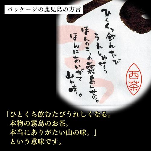 nishicha-yorokobi01