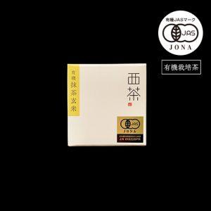 nishicha-genmai02